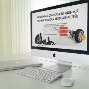 nashsklad.com-1